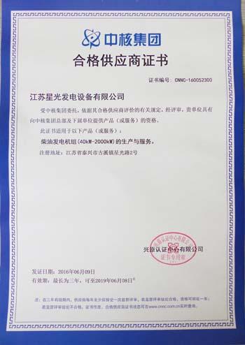 中核集团合格供应商
