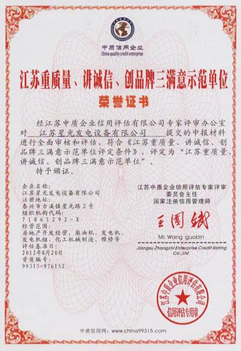 江苏重质量、讲诚信、创品牌三满意示范单位荣誉证书